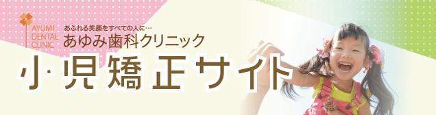 あゆみ歯科クリニック 矯正歯科治療専門サイト